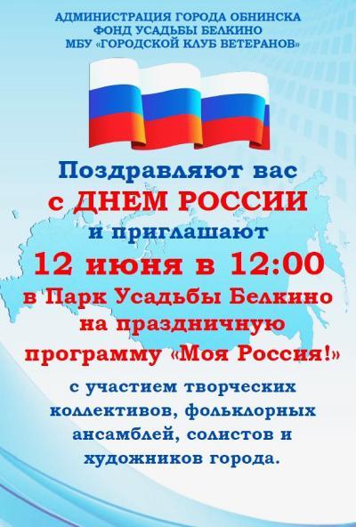 Afisha-go. Афиша мероприятий: Праздничная программа «Моя Россия!»