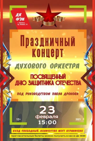 Afisha-go. Афиша мероприятий: Праздничный концерт духового оркестра