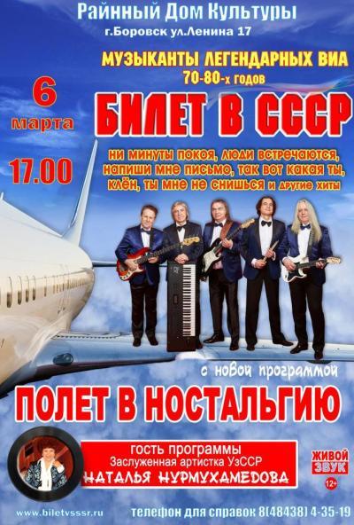 Afisha-go. Афиша мероприятий: Праздничный концерт в Боровске