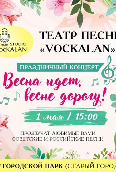 Afisha-go. Афиша мероприятий: Праздничный концерт «Весна идёт, весне дорогу»