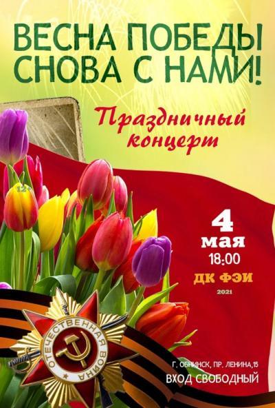 Afisha-go. Афиша мероприятий: Праздничный концерт «Весна Победы снова с нами»