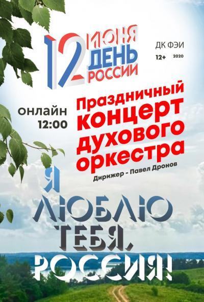 Afisha-go. Афиша мероприятий: Праздничный онлайн-концерт «Я люблю тебя, Россия»