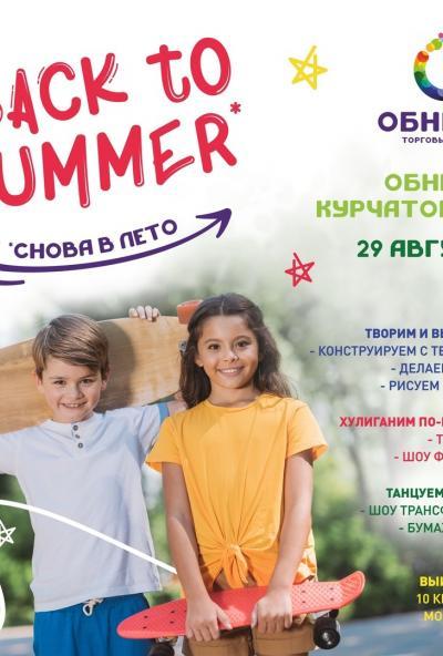 Afisha-go. Афиша мероприятий: Праздник для школьников «Back to summer»