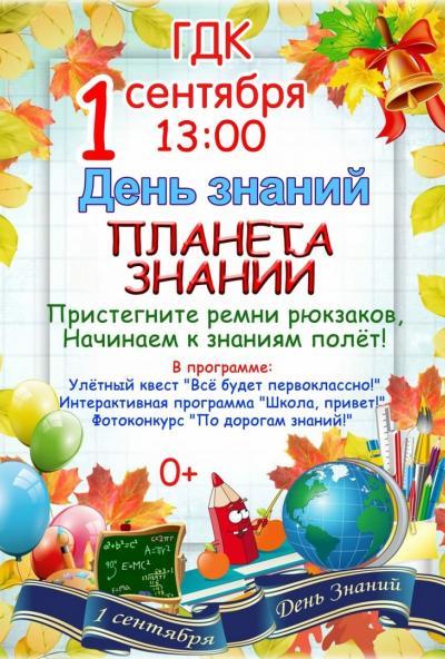 Afisha-go. Афиша мероприятий: Праздник «Планета знаний»