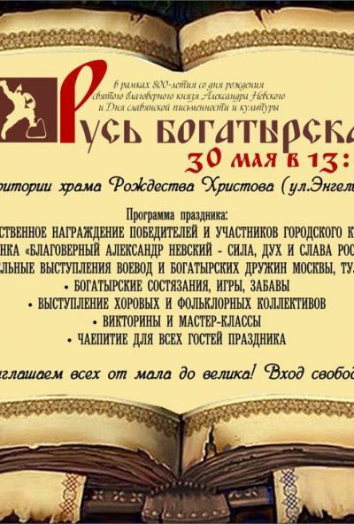 Afisha-go. Афиша мероприятий: Праздник «Русь Богатырская»