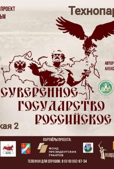Afisha-go. Афиша мероприятий: Презентация фильма «Суверенное государство Российское»