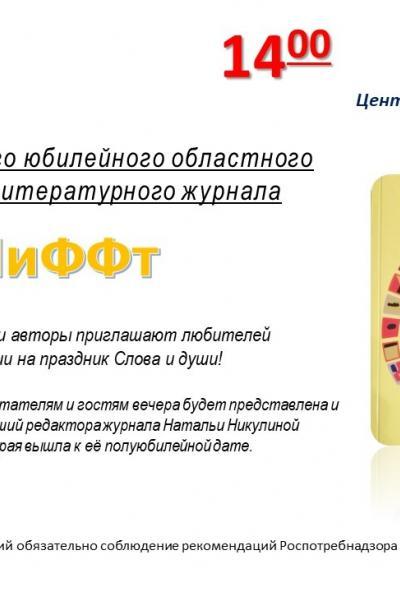 Afisha-go. Афиша мероприятий: Презентация литературного журнала «Лиффт»