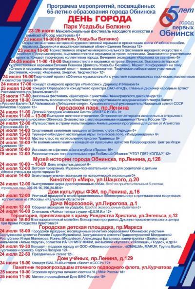 Afisha-go. Афиша мероприятий: Программа мероприятий в честь Дня города Обнинска 2021