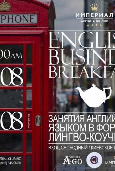 Afisha-go. Афиша мероприятий: Промо-встречи English Business Breakfast