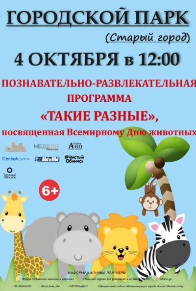 Afisha-go. Афиша мероприятий: Развлекательная программа для детей