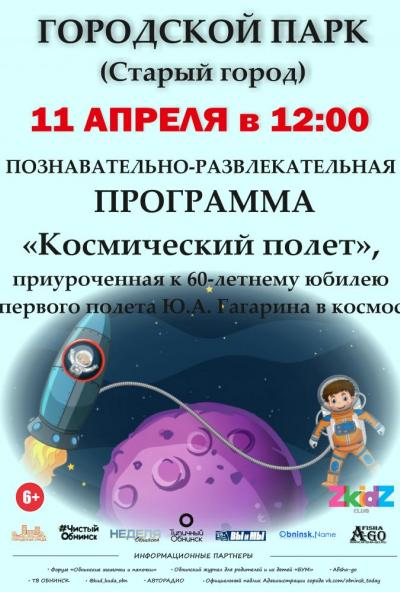 Afisha-go. Афиша мероприятий: Развлекательная программа «Космический полёт»