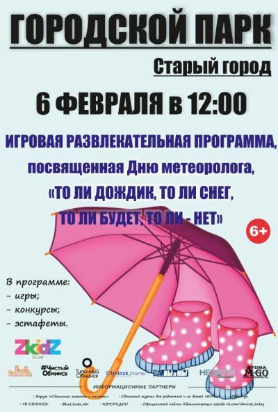 Afisha-go. Афиша мероприятий: Развлекательная программа «То ли дождик, то ли снег, то ли будет, то ли нет»