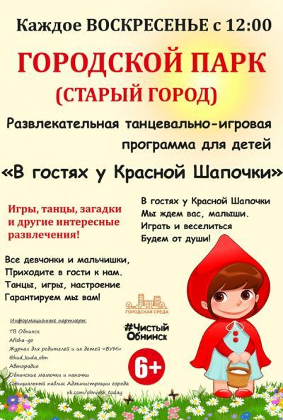 Afisha-go. Афиша мероприятий: Развлекательная программа «В гостях у Красной Шапочки»