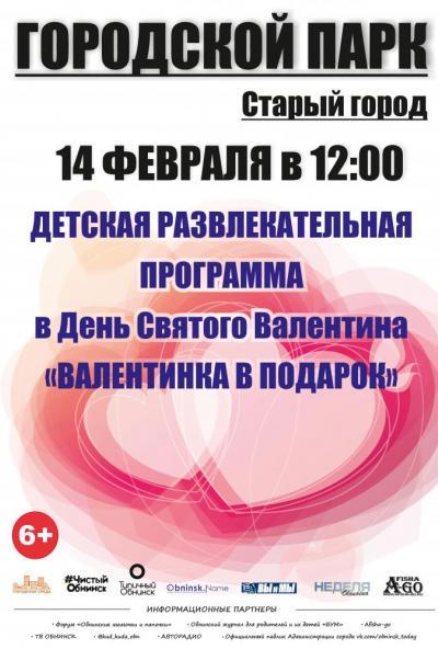 Afisha-go. Афиша мероприятий: Развлекательная программа «Валентинка в подарок» - ОТМЕНА
