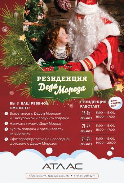 Afisha-go. Афиша мероприятий: Резиденция Деда Мороза в ТРЦ «Атлас»
