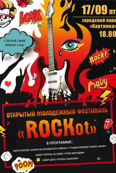 Afisha-go. Афиша мероприятий: Рок-фестиваль в Боровске