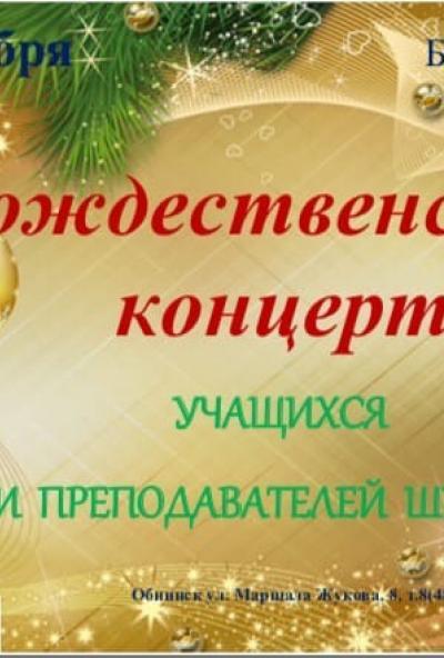 Afisha-go. Афиша мероприятий: Рождественский концерт