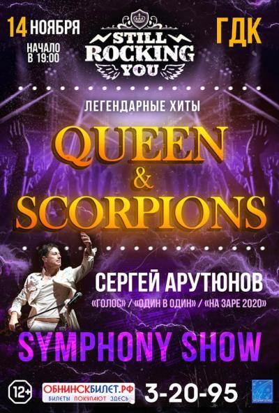 Afisha-go. Афиша мероприятий: Сергей Арутюнов «Queen & Scorpions symphony show»