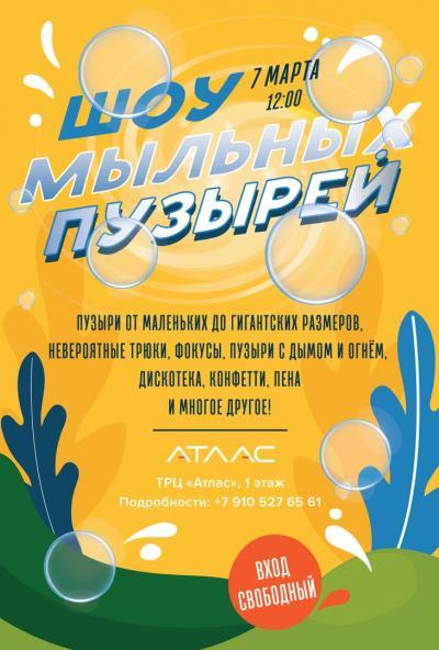 Afisha-go. Афиша мероприятий: Шоу мыльных пузырей