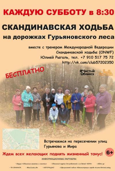 Afisha-go. Афиша мероприятий: Скандинавская ходьба в Гурьяновском лесу