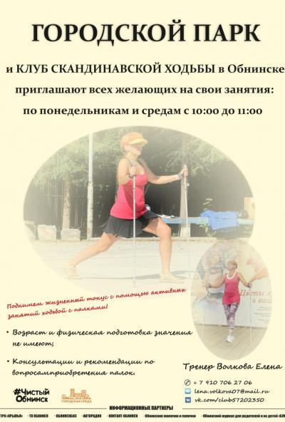 Afisha-go. Афиша мероприятий: Скандинавская ходьба в парке