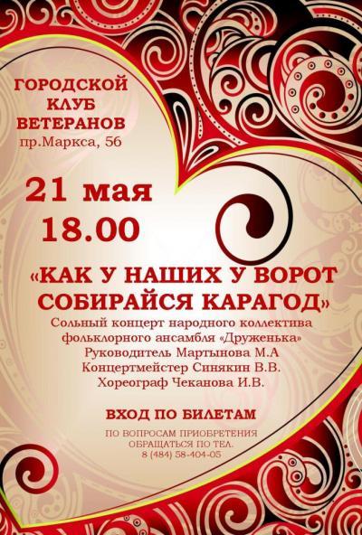 Afisha-go. Афиша мероприятий: Сольный концерт фольклорного ансамбля «Друженька»
