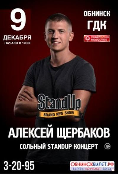 Afisha-go. Афиша мероприятий: Сольный StandUp-концерт Алексея Щербакова