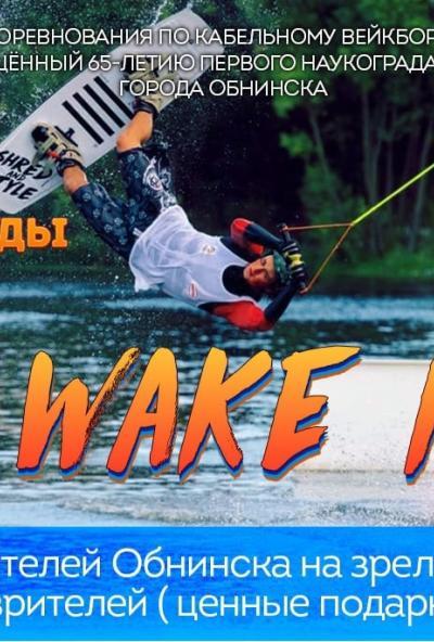 Afisha-go. Афиша мероприятий: Соревнования по кабельному вейкборду «Wake Time Fest'21»