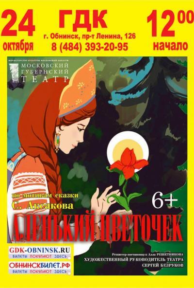 Afisha-go. Афиша мероприятий: Спектакль «Аленький цветочек» - ПЕРЕНОС