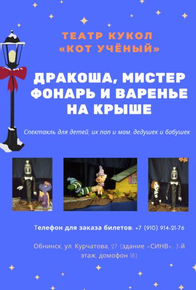 Afisha-go. Афиша мероприятий: Спектакль «Дракоша, мистер Фонарь и варенье на крыше»