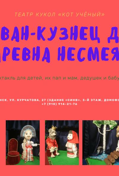 Afisha-go. Афиша мероприятий: Спектакль «Иван-кузнец да царевна Несмеяна» 4+
