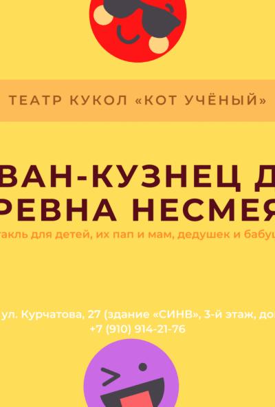 Afisha-go. Афиша мероприятий: Спектакль «Иван-кузнец да царевна Несмеяна»