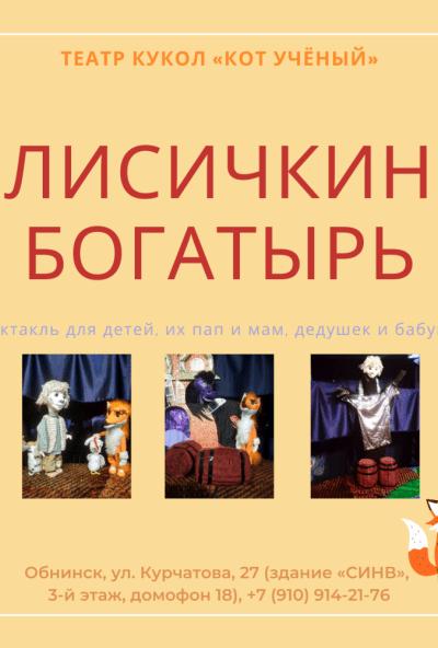 Afisha-go. Афиша мероприятий: Спектакль «Лисичкин богатырь»