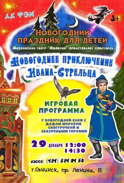 Afisha-go. Афиша мероприятий: Спектакль «Новогоднее приключение Ивана-стрельца»