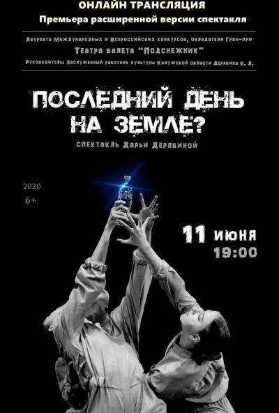 Afisha-go. Афиша мероприятий: Спектакль «Последний день на Земле?»
