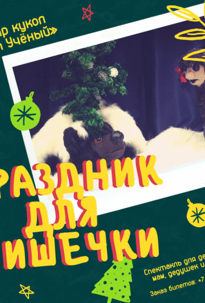 Afisha-go. Афиша мероприятий: Спектакль «Праздник для Шишечки»