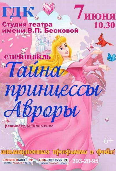 Afisha-go. Афиша мероприятий: Спектакль «Тайна принцессы Авроры»