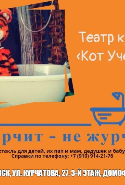 Afisha-go. Афиша мероприятий: Спектакль «Журчит - не журчит» - ОТМЕНА
