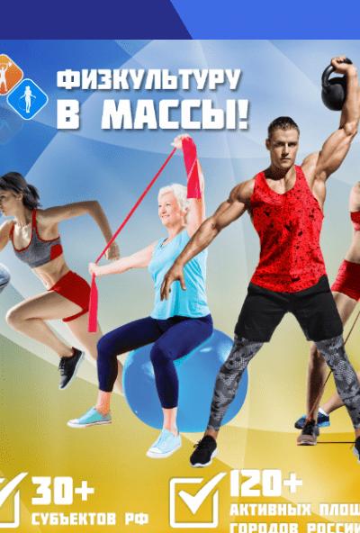 Afisha-go. Афиша мероприятий: Спортивное событие «Физкультуру в массы»