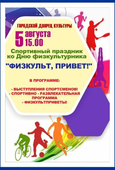 Afisha-go. Афиша мероприятий: Спортивный праздник «Физкульт - привет!»