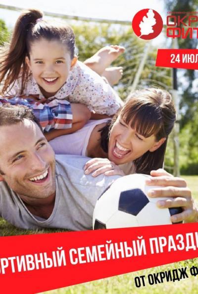 Afisha-go. Афиша мероприятий: Спортивный семейный праздник