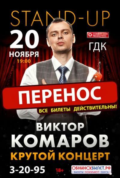 Afisha-go. Афиша мероприятий: «Stand Up» Виктор Комаров - перенос на 20.11
