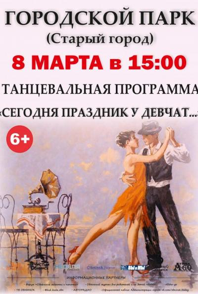Afisha-go. Афиша мероприятий: Танцевальная программа «Сегодня праздник у девчат»
