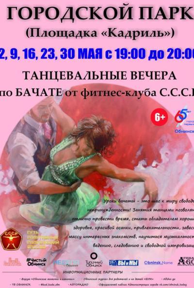 Afisha-go. Афиша мероприятий: Танцевальные вечера по бачате