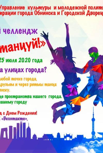 Afisha-go. Афиша мероприятий: Танцевальный челлендж ко Дню города «Обнинск, танцуй!»