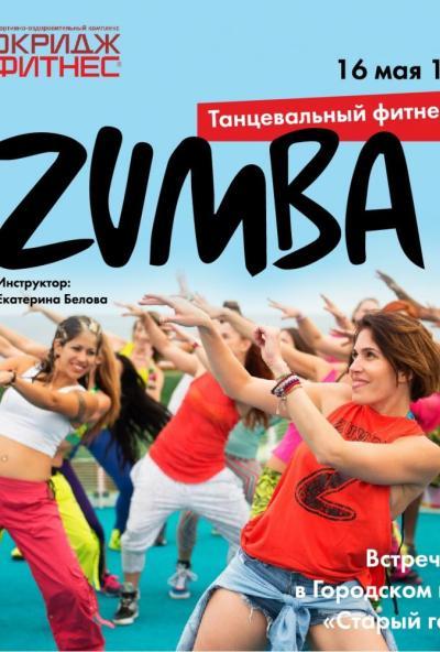 Afisha-go. Афиша мероприятий: Танцевальный фитнес-урок «Zumba»