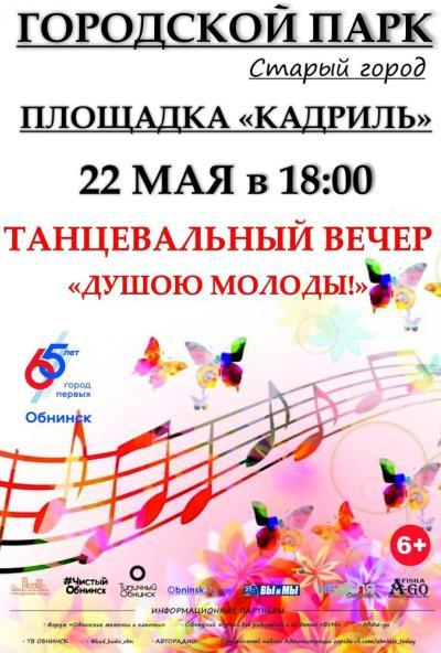 Afisha-go. Афиша мероприятий: Танцевальный вечер «Душою молоды!»