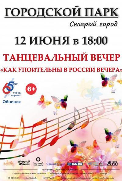 Afisha-go. Афиша мероприятий: Танцевальный вечер «Как упоительны в России вечера»