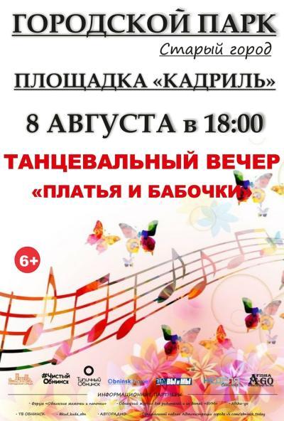 Afisha-go. Афиша мероприятий: Танцевальный вечер «Платья и бабочки»