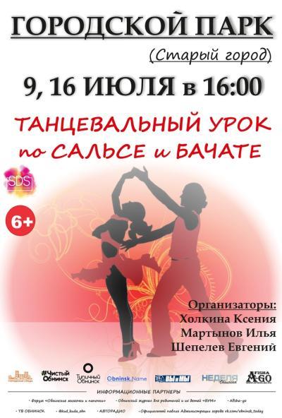 Afisha-go. Афиша мероприятий: Танцевальный вечер по сальсе и бачате